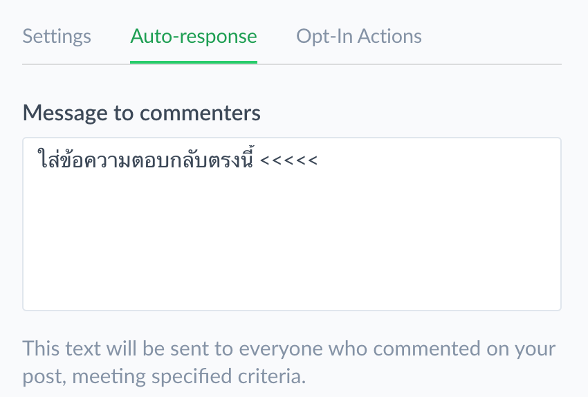 Auto-response