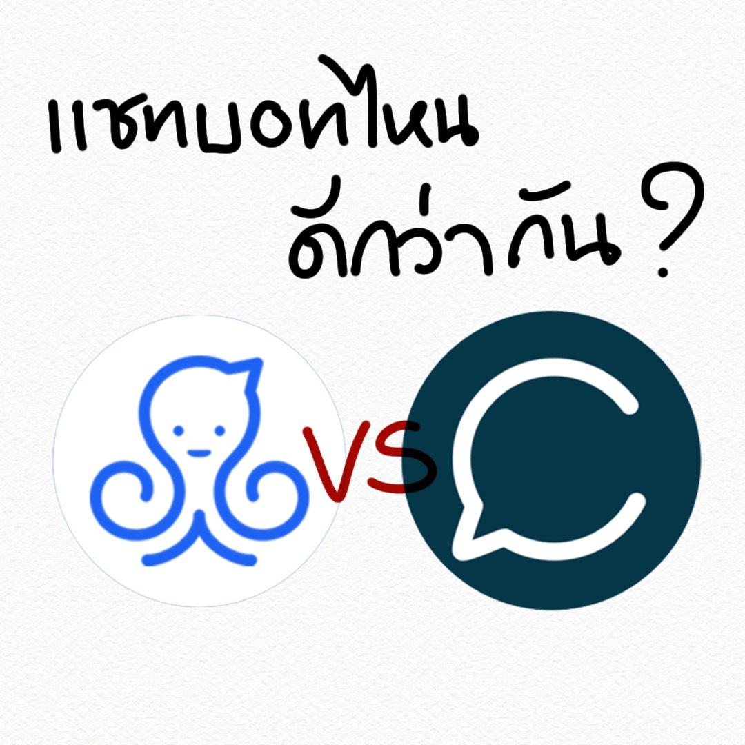ManyChat VS Chatfuel วิเคราะห์ Chatbot Tools หมัดต่อหมัดแบบไหนน่าใช้กว่ากัน