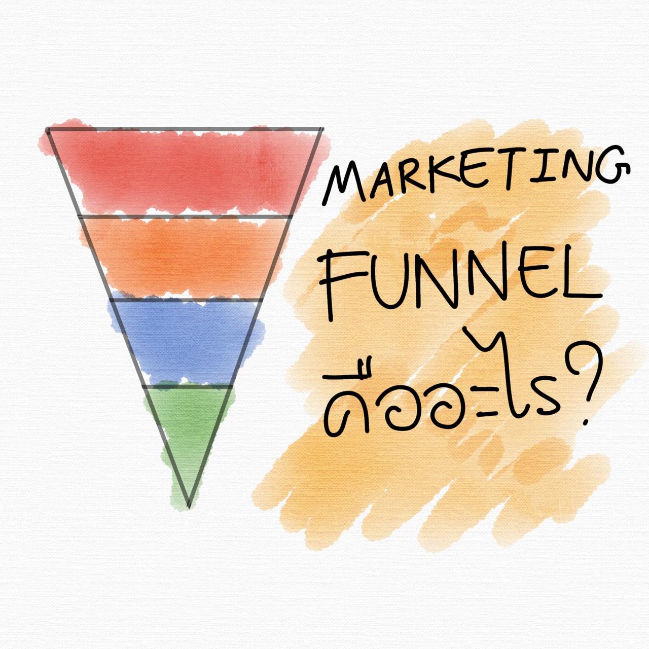 Marketing Funnel คืออะไร