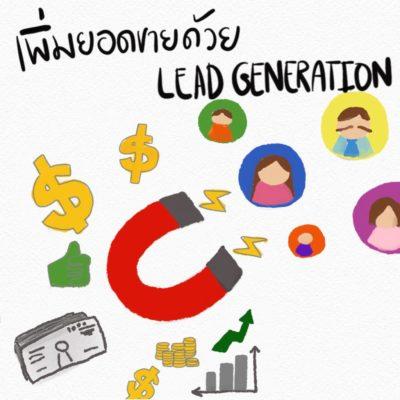 Lead Generation คืออะไร