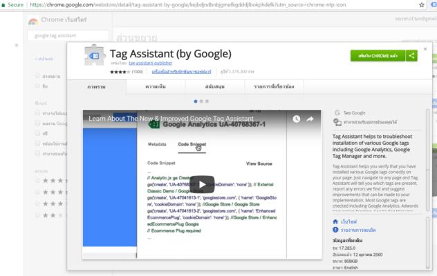 google tag assistant ไว้สำหรับตรวจสอบการติดตั้ง Google Tag Manager