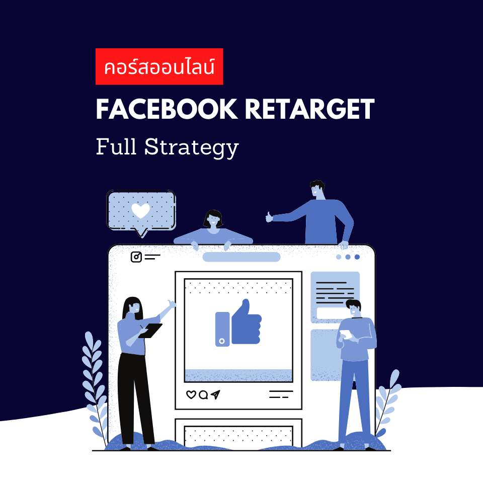 คอร์ส Facebook Retarget