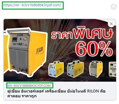 ตัวอย่าง URL ภาษาไทย