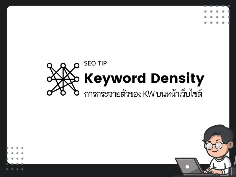 keyword density คืออะไร