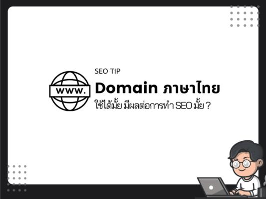 domain ภาษาไทยมีผลต่อ SEO
