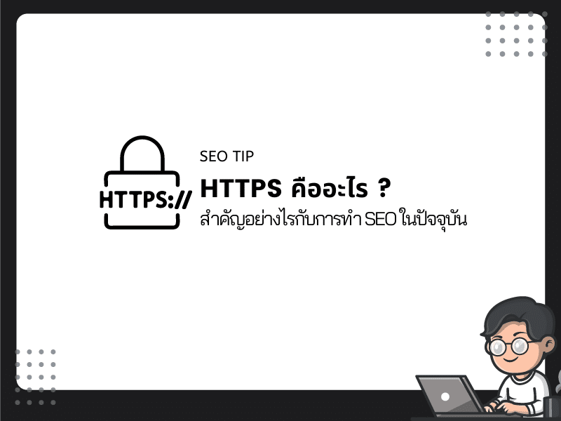 HTTPS คืออะไร
