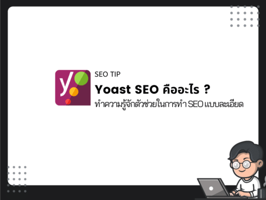 Yoast SEO คืออะไร