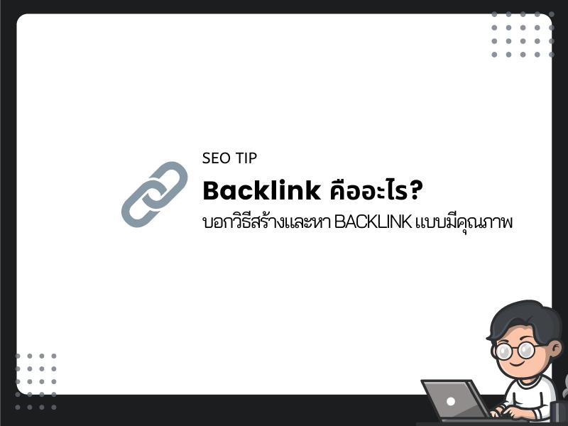Backlink คืออะไร