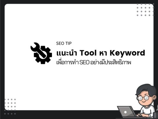 แนะนำโปรแกรมหา Keyword