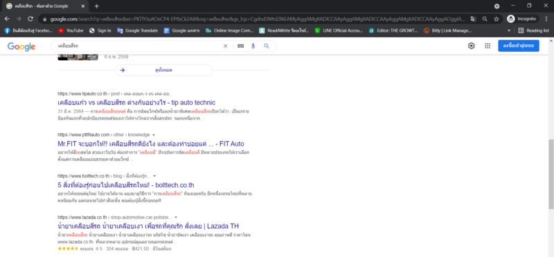 Incognito Mode search