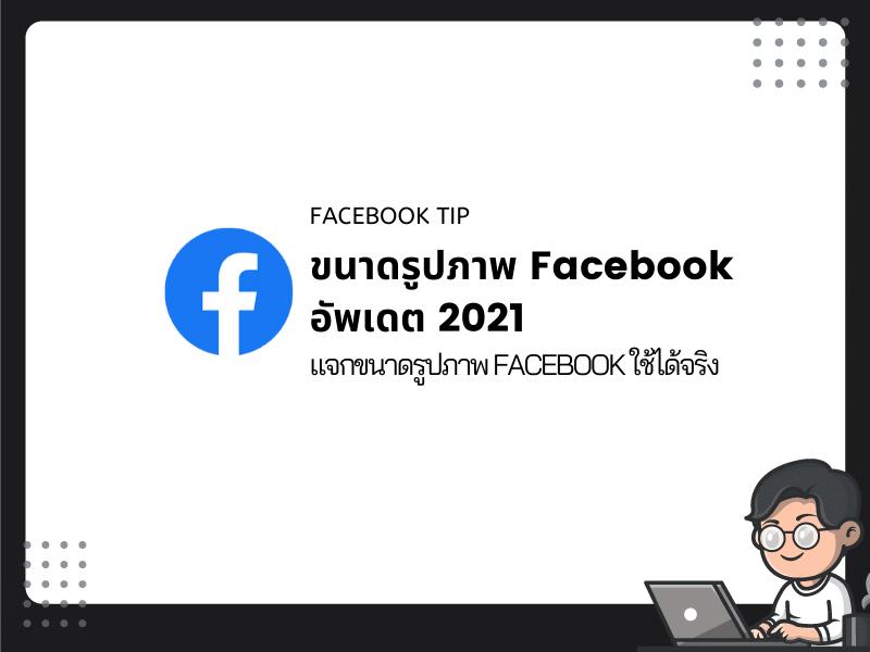 ขนาดรูปภาพ Facebook อัพเดต 2021
