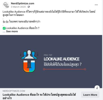 Facebook Post ประเภทแชร์ลิงก์