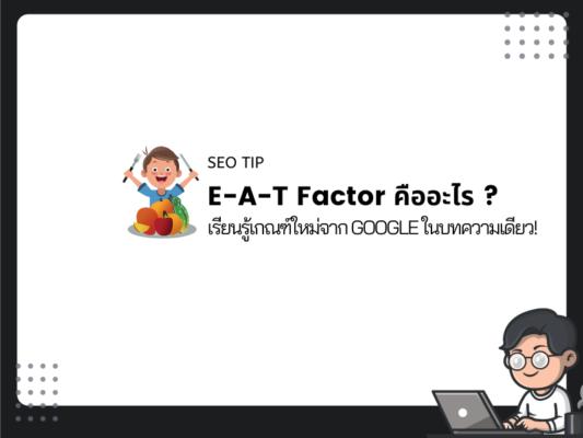 EAT Factor